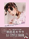 【Amazon.co.jp 限定】neo nude... (主婦の友生活シリーズ)