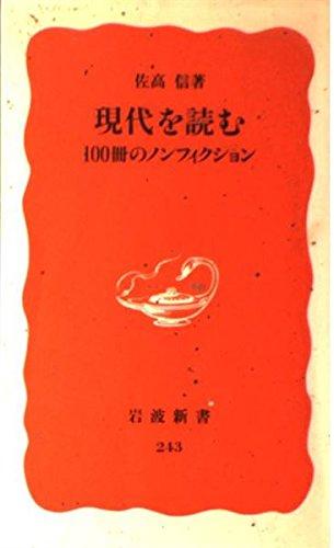 現代を読む―100冊のノンフィクション (岩波新書)の詳細を見る