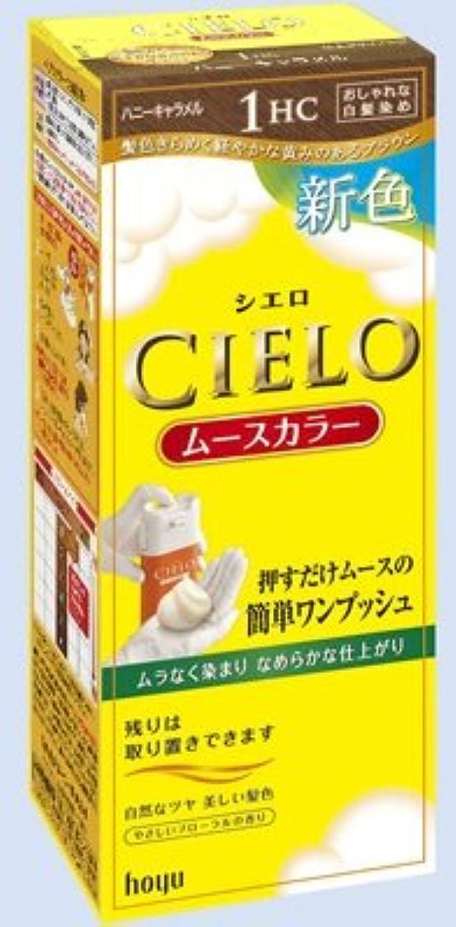 打ち負かす大事にする刑務所CIELO(シエロ) ムースカラー 1HC ハニーキャラメル × 3個セット