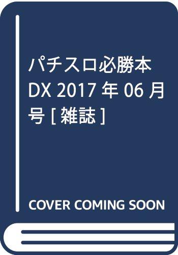 パチスロ必勝本DX 2017年 06 月号 [雑誌]