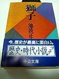 獅子 (中公文庫 A 37-2)