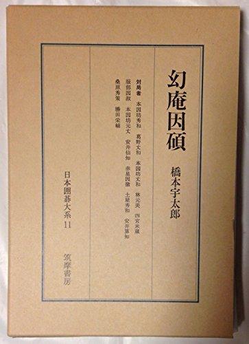 幻庵因碩    日本囲碁大系 第11巻