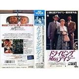 ドライビングMissデイジー [VHS]