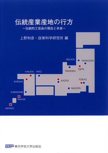 伝統産業産地の行方 (伝統的工芸品の現在と未来)