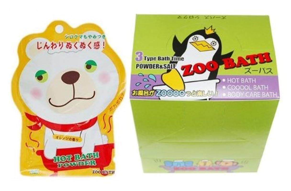 パンダ精度教師の日五洲薬品 ズーバス シロクマバスパウダー 50g×10包入