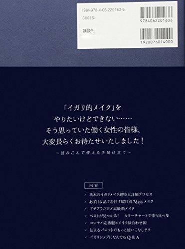 『イガリ化粧 ~大人のためのメイク手帖~』の1枚目の画像
