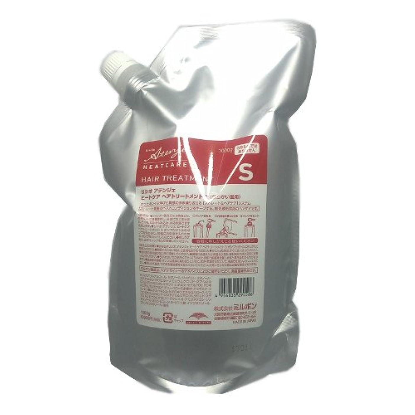 排泄する郵便粒ミルボン リシオ アテンジェ ヒートケア トリートメントS 1000g(詰替用)(軟らかい髪用)