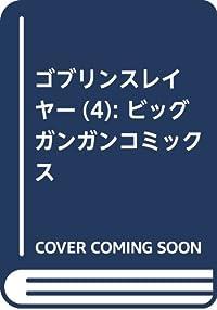 ゴブリンスレイヤー(4): ビッグガンガンコミックス