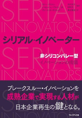 シリアル・イノベーター ─ 「非シリコンバレー型」イノベーションの流儀書影