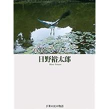 水にひかれて 手業の民の物語 (doncha.net)