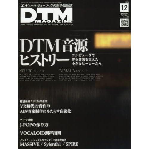 DTMマガジン 2016年 12 月号 [雑誌]