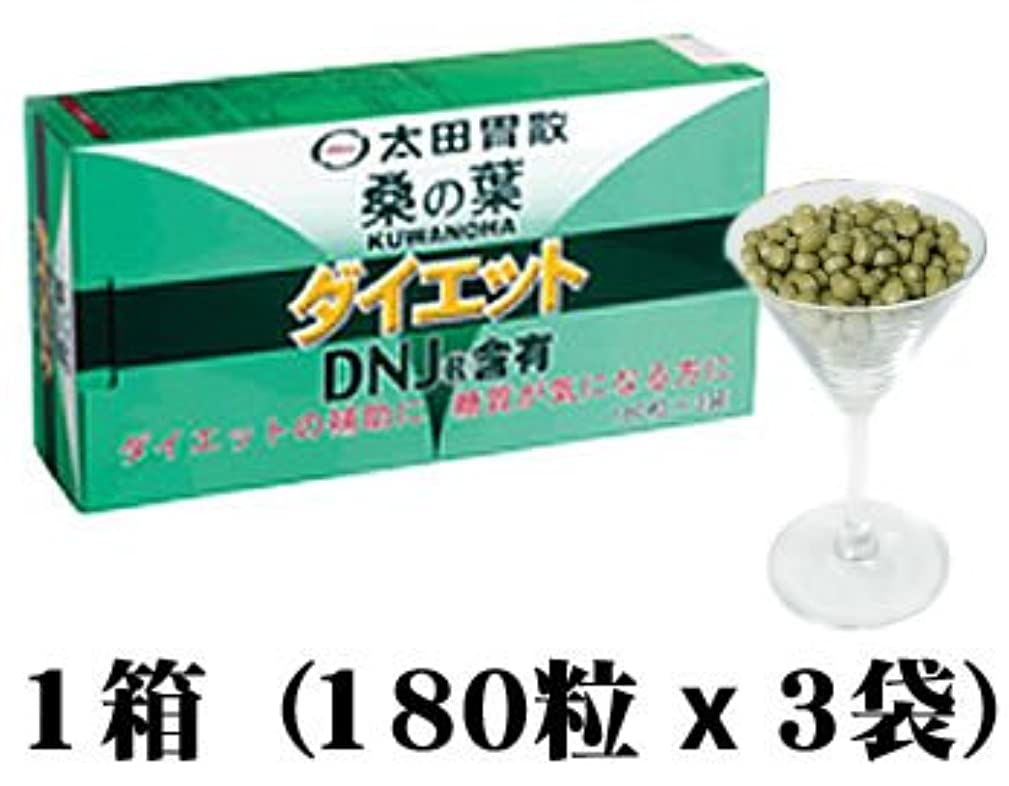 処分したふつう食い違い太田胃散 桑の葉ダイエット詰替用(180粒×3袋入)
