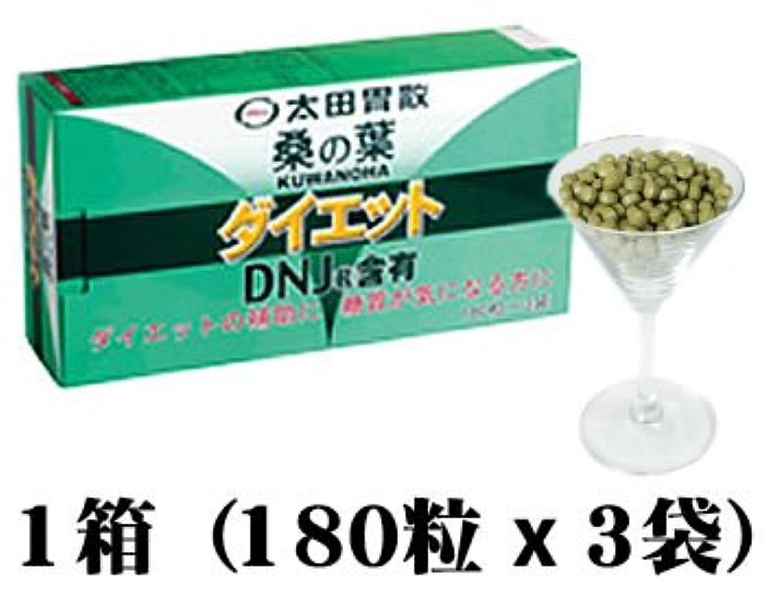 最初は感謝拒絶する太田胃散 桑の葉ダイエット詰替用(180粒×3袋入)