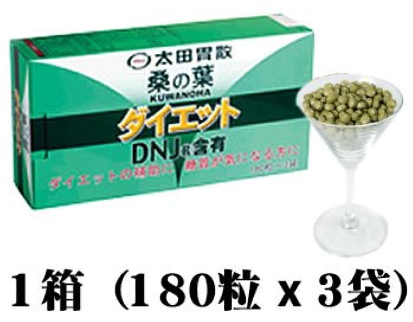 鏡ケーブルギャラントリー太田胃散 桑の葉ダイエット詰替用(180粒×3袋入)