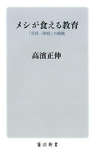 メシが食える教育 「官民一体校」の挑戦 (角川新書)の詳細を見る