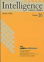 Intelligence Volume16 特集:占領軍のインテリジェンス