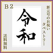「令和」 新元号お祝い タペストリー 日本 グッズ 宴会 パーティ