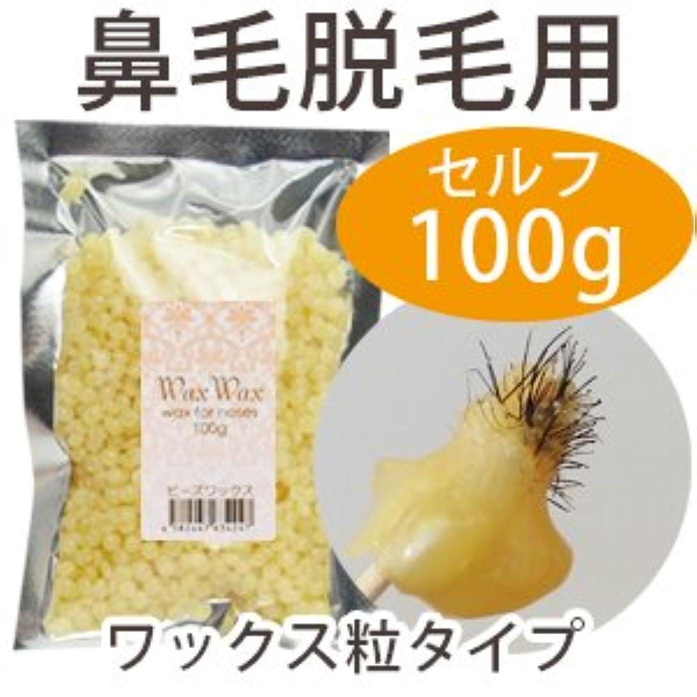 旋律的騒ぎ磁気鼻毛 産毛 脱毛 ビーズ ワックス (イエロー 100g)