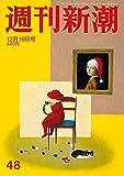 週刊新潮 2019年 12/19 号 [雑誌]