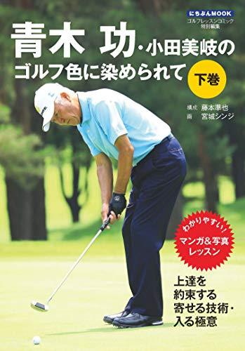 青木功・小田美岐のゴルフ色に染められて 下巻 (にちぶんMOOK ゴルフレッスンコミック特別編集)