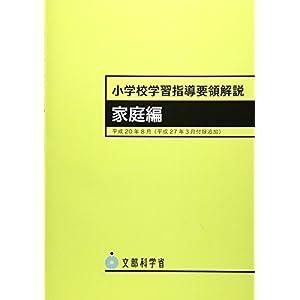 小学校学習指導要領解説 家庭編(平成20年)