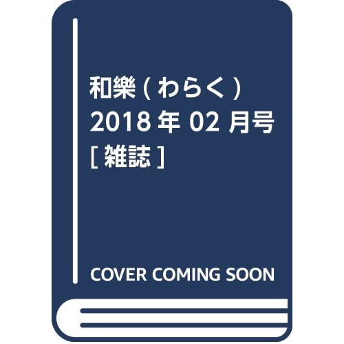 和樂(わらく) 2018年 02 月号 [雑誌]