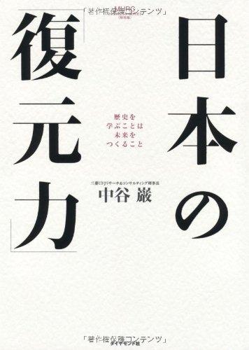 日本の「復元力」―歴史を学ぶことは未来をつくること (MURC BUSINESS SERIES 特別版)の詳細を見る