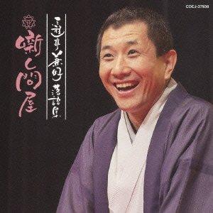 三遊亭兼好落語集 噺し問屋 長屋の花見/権助魚