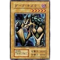 遊戯王カード ダーク・キメラ VOL7-23N