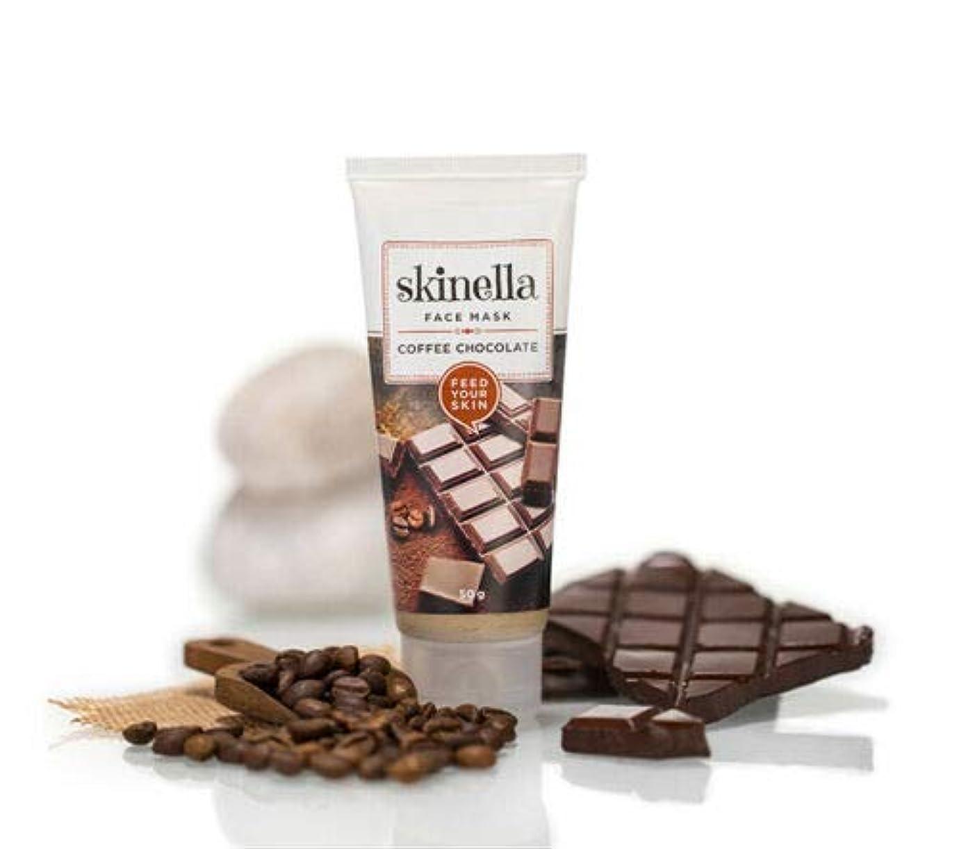 スタジオ脱臼するパイントSkinella Coffee Chocolate Face Mask 50g for a hydrated and rejuvenated look Skinellaコーヒーチョコレートフェイスマスク50g