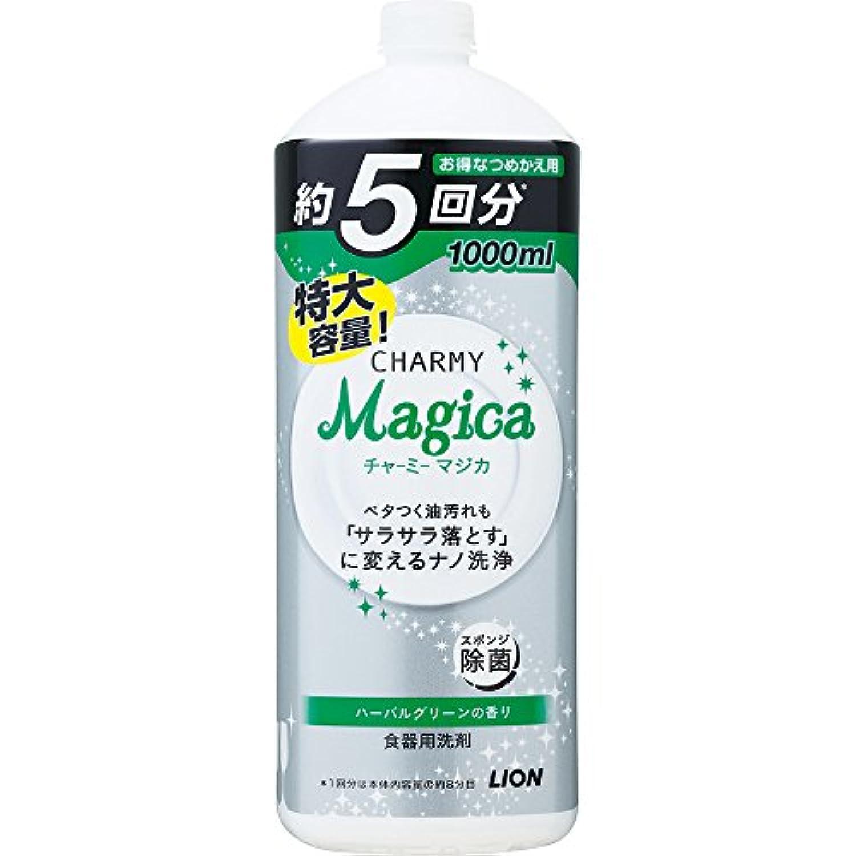【大容量】チャーミーマジカ 食器用洗剤 ハーバルグリーンの香り 詰め替え 1000ml