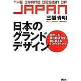 日本のグランドデザイン -世界一の潜在経済力を富に変える4つのステップ