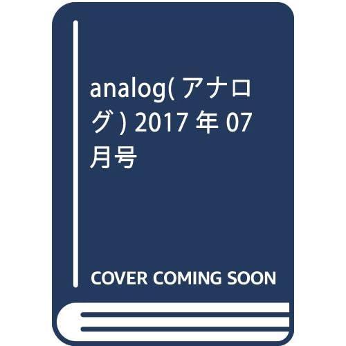 analog(アナログ) 2017年 07 月号 [雑誌]