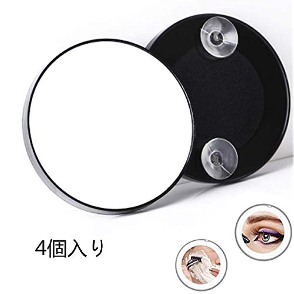 ウサギストレス慢性的拡大鏡 化粧鏡 浴室鏡 3倍5倍10倍15倍 拡大化粧鏡 手鏡 吸盤式 丸型 吸盤付き 壁掛け メイクミラー 4個