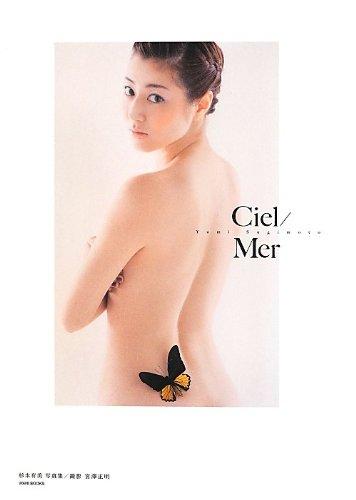 杉本有美 写真集 『 Ciel/Mer 』 -
