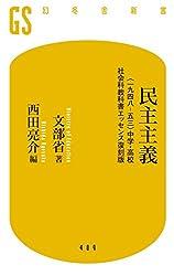 民主主義 〈一九四八‐五三〉中学・高校社会科教科書エッセンス復刻版 (幻冬舎新書)