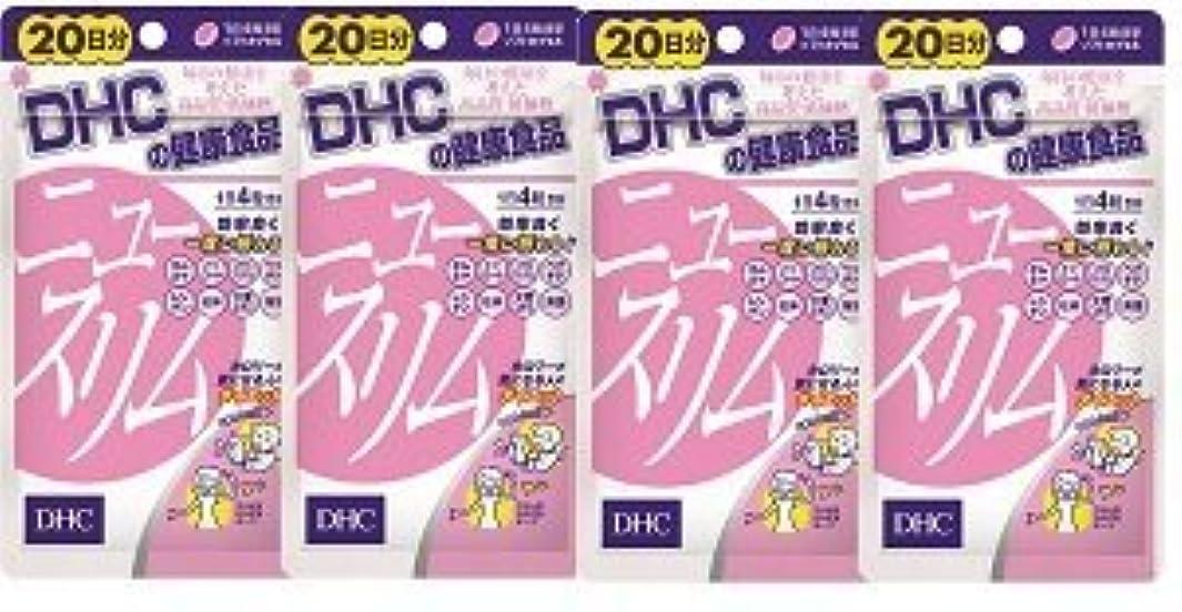 顕現盟主雄弁な【???便】DHC ニュースリム 20日分(80粒)×4個セット