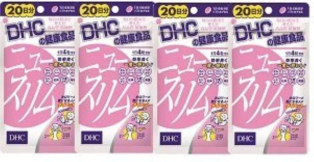 ひどいしなやかなアパル【???便】DHC ニュースリム 20日分(80粒)×4個セット