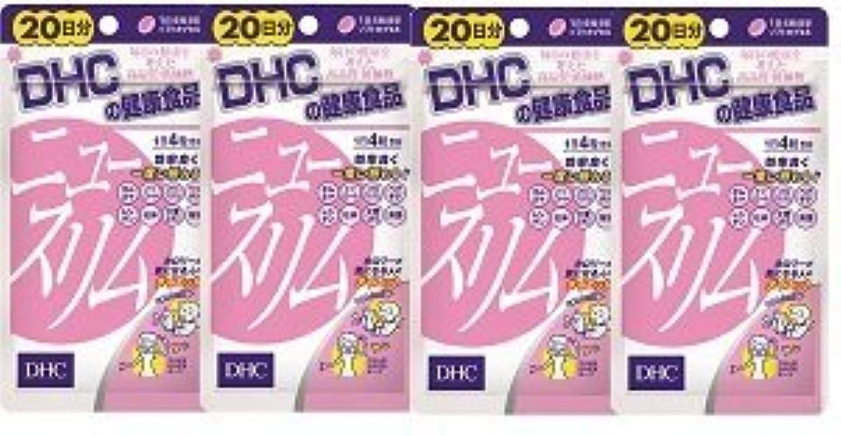 スローガンしかし溝【???便】DHC ニュースリム 20日分(80粒)×4個セット