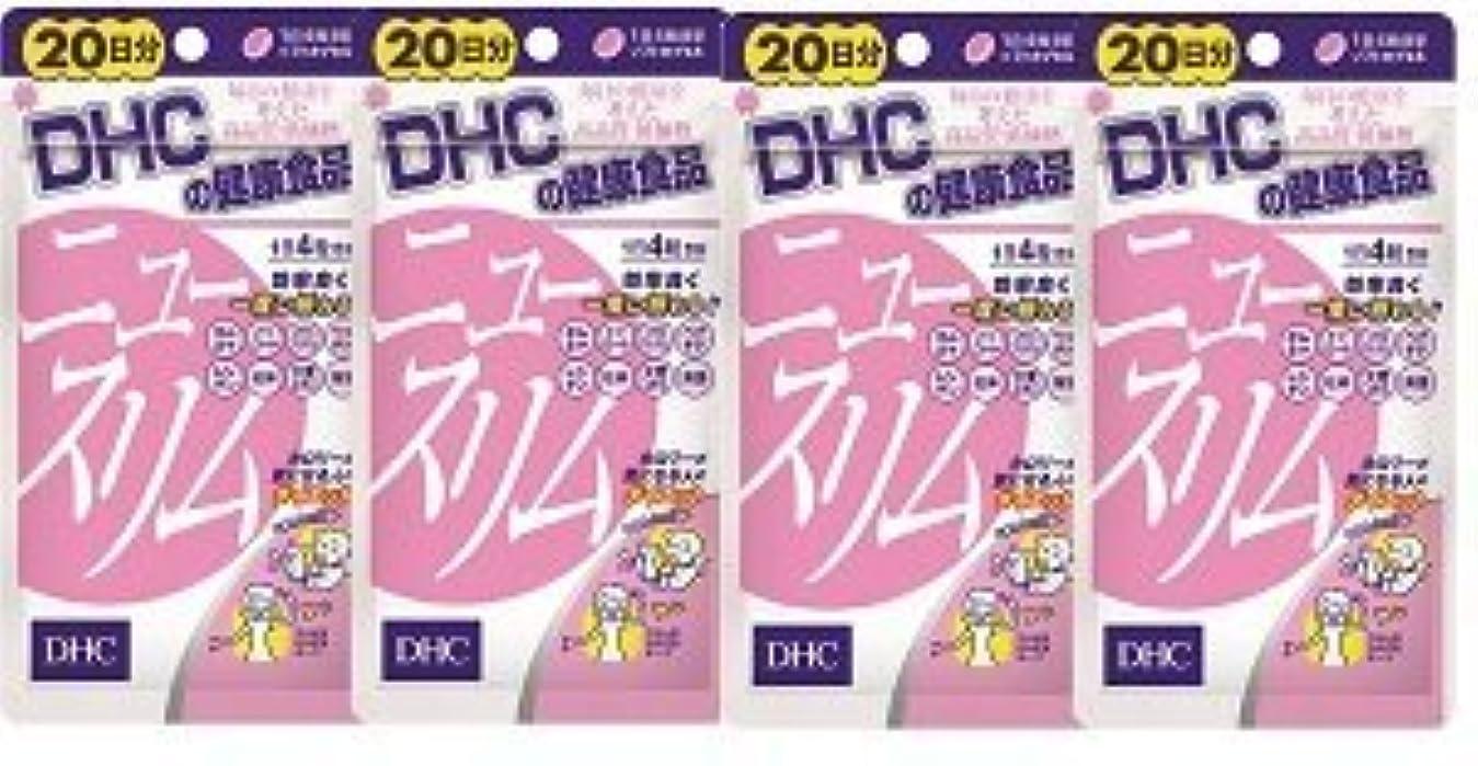 サスペンド飛行場振る舞う【???便】DHC ニュースリム 20日分(80粒)×4個セット