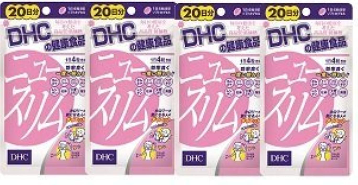 ヒステリックヒューバートハドソン敵【???便】DHC ニュースリム 20日分(80粒)×4個セット