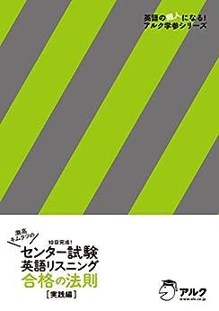[木村 達哉]の[音声DL付]灘高キムタツのセンター試験英語リスニング 合格の法則 実践編 キムタツの大学受験シリーズ