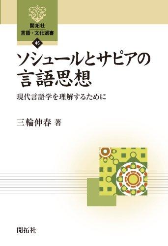 ソシュールとサピアの言語思想: 現代言語学を理解するために (開拓社言語・文化選書)の詳細を見る
