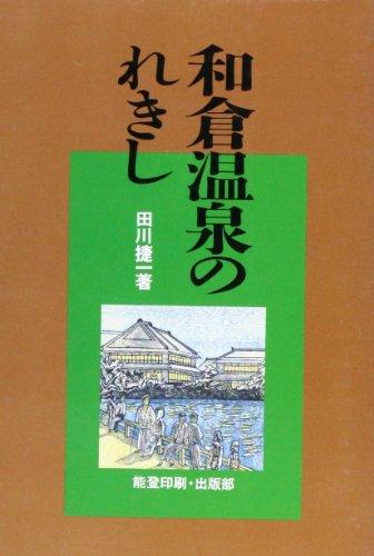 和倉温泉のれきし