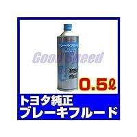 TOYOTA トヨタ純正 ブレーキフルード オイル キャッスル 2500H-A/DOT-3 0.5L 08882-00190