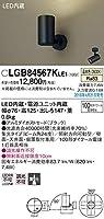 パナソニック(Panasonic) スポットライト LGB84567KLE1 調光不可 温白色 ブラック