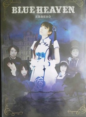 BLUE HEAVEN [DVD] / 黒薔薇保存会