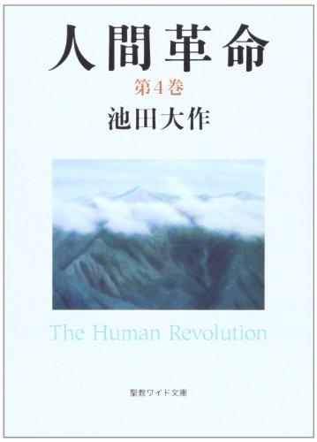 人間革命 第4巻 (聖教ワイド文庫 53) -