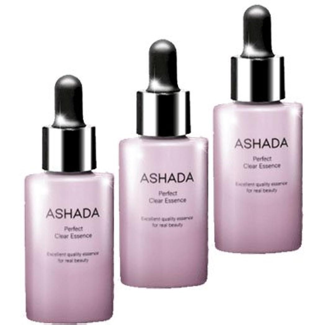 ASHADA-アスハダ- パーフェクトクリアエッセンス (GDF-11 配合 幹細胞 コスメ)【3個セット】