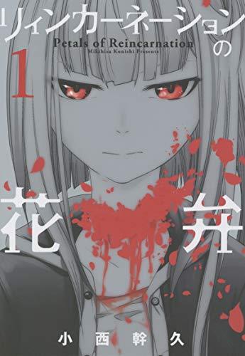 リィンカーネーションの花弁 1巻 (ブレイドコミックス)